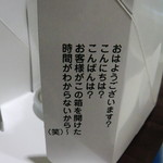 ロートンヌ - 箱に書かれた遊び心♪