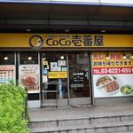 CoCo壱番屋 - 外観。
