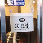喫茶室ルノアール - 営業時間。さすが歌舞伎町、朝まで!!