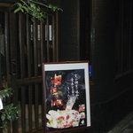 個室みちのく旅籠 ゆるり屋次郎 - 入り口付近