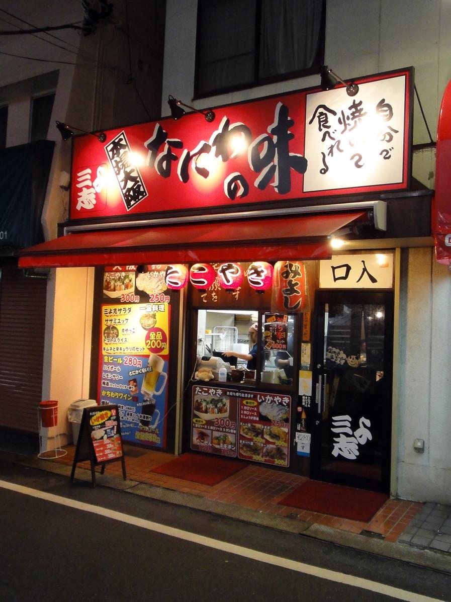 三よ志 勝田台店