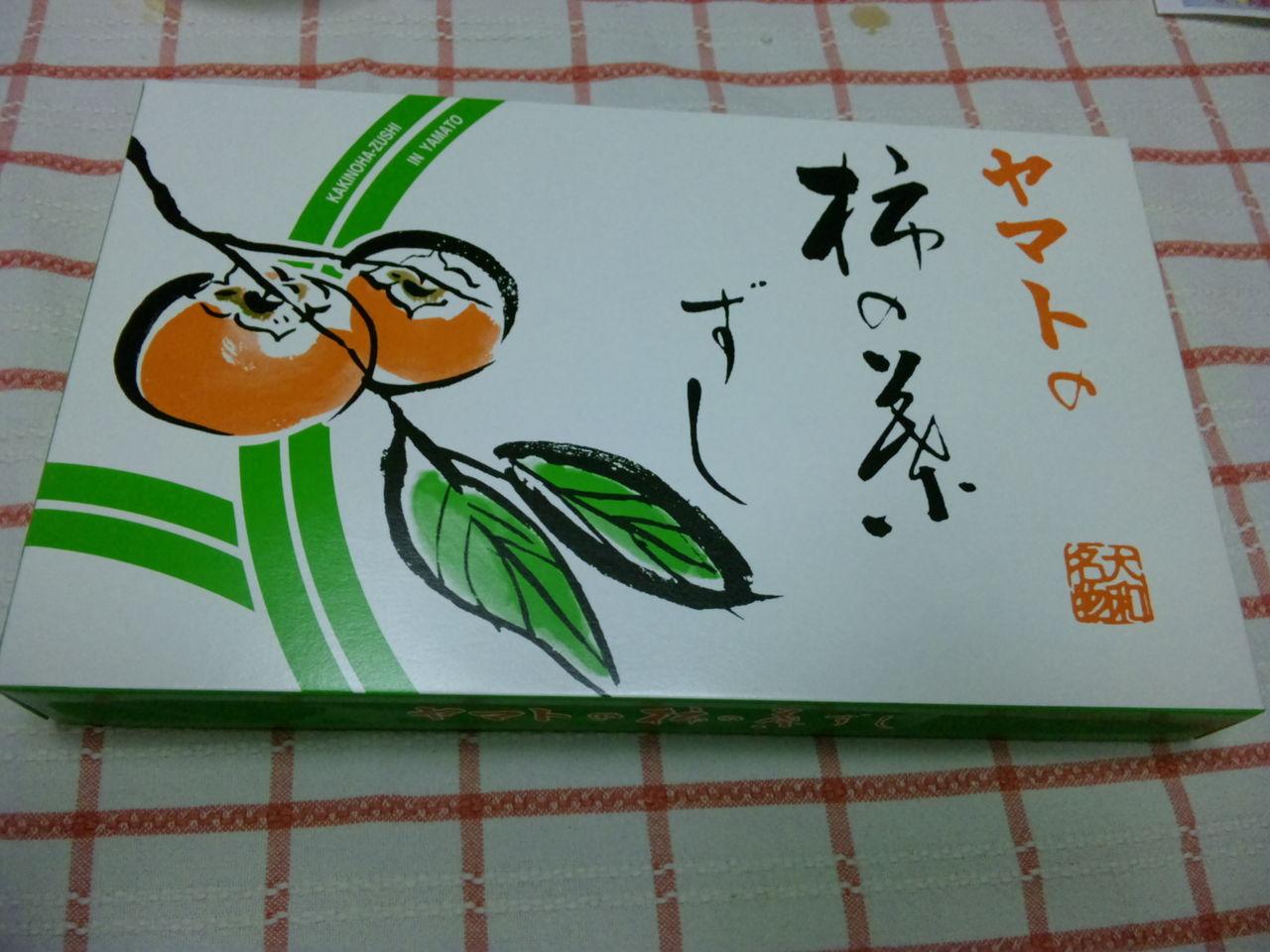 柿の葉ずしヤマト あすか店