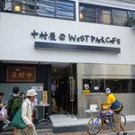 中村屋@ウエストパークカフェ - 2階はハンバーガー屋さんのようです