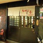 千里しゃぶ亭 - お店の入口です。 流石、年季が入っていますよね。 ここで、頑張っていた歴史を感じます。