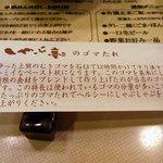 千里しゃぶ亭 - ゴマたれの説明書きでした。 しゃぶ亭のゴマタレって、とっても美味しいんですよね。 大好きなんですよ。