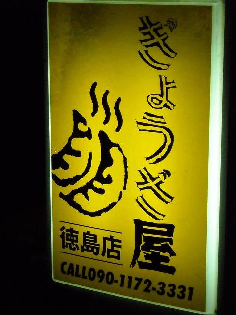 ぎょうざ屋 徳島店