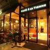 CAFE A LA TIENNE - その他写真: