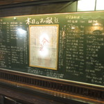 あぶりや食堂 - 店頭のお品書き (2016.5)