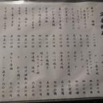 あぶりや食堂 - 定番メニュー (2016.5)