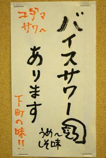 三番船ハ印 - 浜松町でバイスサワーが飲めるのはハ印だけ!?