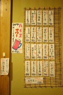 三番船ハ印 - 個室内の壁の手書きメニューです。