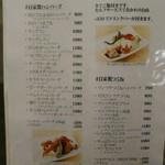 52997459 - 珍名 食事編