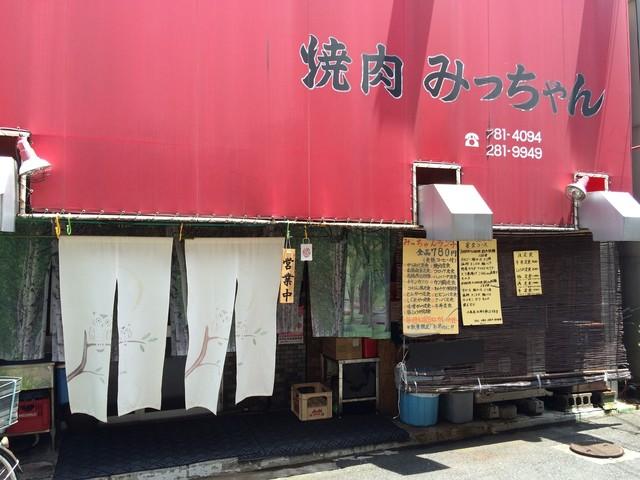焼肉 みっちゃん 広島 メニュー|焼肉みっちゃん