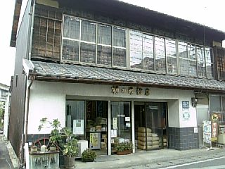 植田米穀販売所