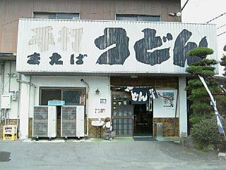 前場製麺所