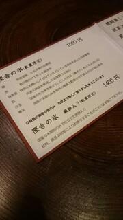 萬御菓子誂處 樫舎 - めぬーにゃ( =´ω`= )
