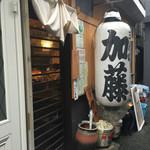 三代目 ぬる燗 加藤 - 入口