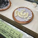 富良野チーズ工房 - メゾン・ドゥ・ピエール。 試食です。  白カビタイプで食べやすい!