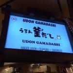 Udon Gamadashi - UDON=うろん