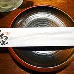 博多もつ次郎 - お箸