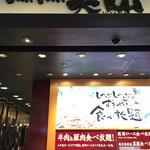 美山 - 入り口