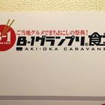 B-1グランプリ食堂 AKI-OKA CARAVANE -