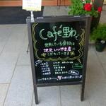 Cafe 里わ -