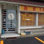 うえの - うえの(岐阜県瑞穂市)食彩品館.jp撮影