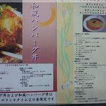 津々井 - エレベータ内(2010/10/05)