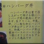 津々井 - 張り紙(2010/10/05)