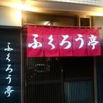 ふくろう亭 -