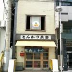 燕楽 - 外観 店舗入口
