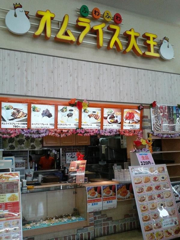 オムライス大王 三郷店