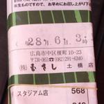 53023324 - 土橋店さんはむさしさんの総本家