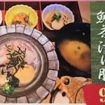 鯛めし魚然 - 胡麻鯛茶漬け膳