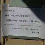 53028328 - つけ麺メニュー