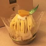 フランス菓子 葦 - モンブラン(490円)