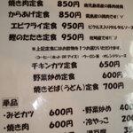 5303261 - 豊富なメニューと良心的なお値段。