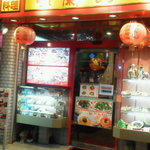 明蘭餐庁 - 夜の明蘭餐庁