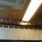 丸五 - 天井に飾られた湯呑?