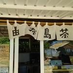 由布島茶屋 -