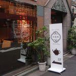 ティーハウス茶韻館 - 店の外看板