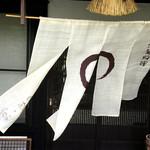 nakazatonoshounagomi - 入り口