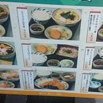 麺どころ いづみ - ランチメニュー(2016.7)