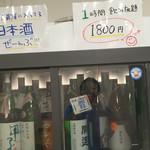 野毛飲み集会所 陣 - 日本酒好きにはたまらない!