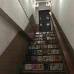 野毛飲み集会所 陣 - 階段を登るのが楽しい、日本酒の銘柄がたくさんだ。