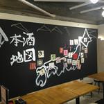 野毛飲み集会所 陣 - 日本酒地図