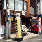 板橋冷麺 - 小滝橋通り沿いにある冷麺専門店!