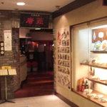 唐苑 - 入り口