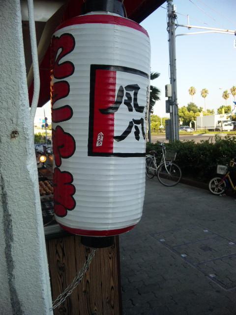 たこ焼き風風 須磨店